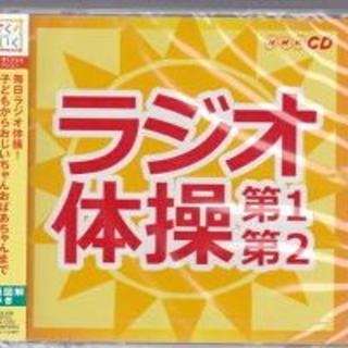 ラジオ体操 第1/第2 体操図解つき 【NHK・CD】新品CD(その他)