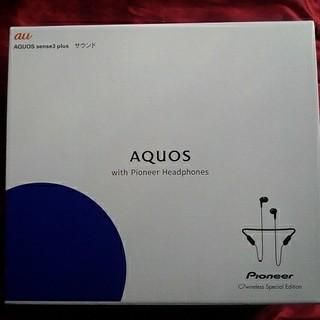 アクオス(AQUOS)のAQUOS sense3 plus サウンド【SHV46 標準セット ブルー】(スマートフォン本体)