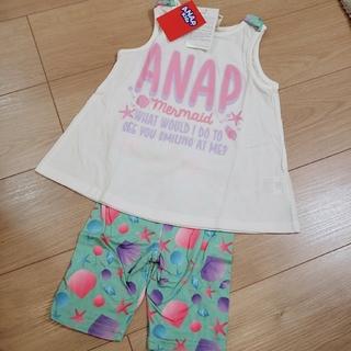 アナップキッズ(ANAP Kids)の新品 ♡アナップキッズ♡ シェル柄レギンスセットアップ お値引き不可になります。(Tシャツ/カットソー)