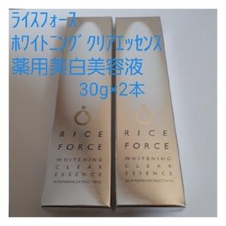 ライスフォース(ライスフォース)のライスフォース ホワイトニングクリアエッセンス 薬用美白美容液RF  30g×2(美容液)