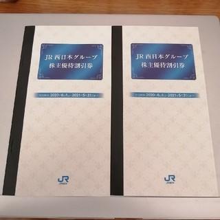 JR西日本グループ 株主優待割引券 2冊セット(その他)