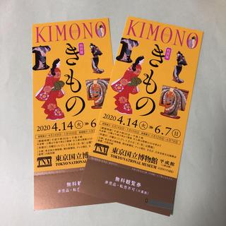 きもの展kimono展 招待券チケット2枚セット 東京国立博物館(美術館/博物館)