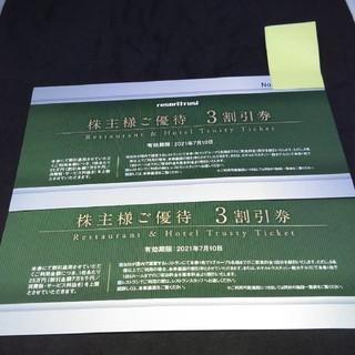 【最新2枚】3割引券 リゾートトラスト株主様ご優待 クリックポスト送料無料(宿泊券)