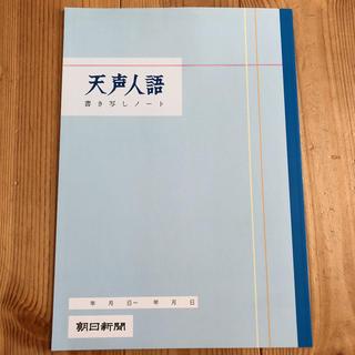 人語 書き写しノート 朝日新聞 一冊