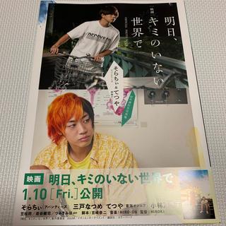 コウダンシャ(講談社)の映画「明日、キミのいない世界で」OFFICIAL PHOTO BOOK そらちぃ(アート/エンタメ)