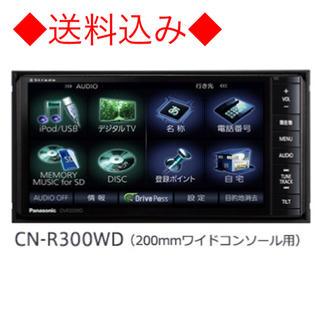 パナソニック(Panasonic)の◆送料込み◆Panasonic パナソニック カーナビ CN-R300WD(カーナビ/カーテレビ)