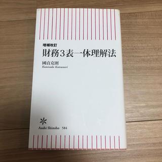 アサヒシンブンシュッパン(朝日新聞出版)の財務3表一体理解法 増補改訂(文学/小説)