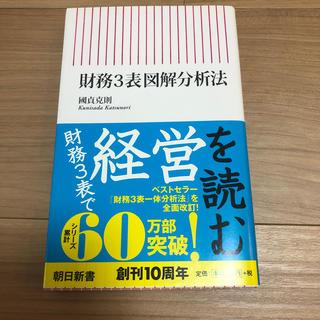 アサヒシンブンシュッパン(朝日新聞出版)の財務3表図解分析法(文学/小説)