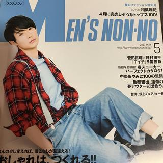 アラシ(嵐)のMEN'S NON-NO 相葉雅紀(ファッション)
