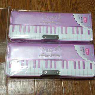 メゾピアノ(mezzo piano)のメゾピアノ 筆箱 2個 鉛筆削り付き 日本製 入学祝い 両面 文房具 ピアノ(ペンケース/筆箱)