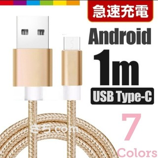 ANDROID - Android 充電器 Type-C アンドロイド タイプC ケーブル  急速