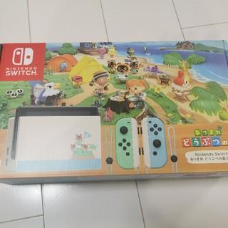 ニンテンドウ(任天堂)のNintendo Switch 本体 同梱版  あつまれどうぶつの森 セット(家庭用ゲーム機本体)