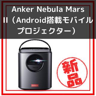 Anker Nebula Mars IIAndroid搭載モバイルプロジェクタ(プロジェクター)
