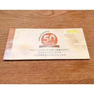 スカイラーク(すかいらーく)のサガミ 株主優待 食事券 20000円分(レストラン/食事券)