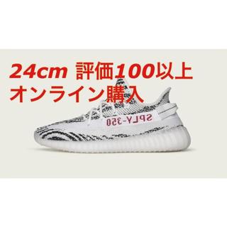 アディダス(adidas)のadidas アディダス yeezy boost 350v2 イージーブースト(スニーカー)