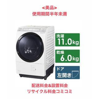 Panasonic - <5年保証付>Panasonic ドラム式洗濯乾燥機 NA-VX5E6L