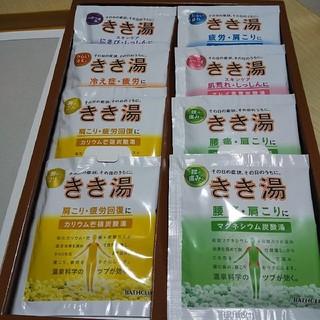 ☆バスクリン ☆きき湯  ☆6種類8袋 『その日の症状、その日のうちに』  (入浴剤/バスソルト)