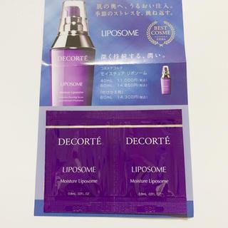 コスメデコルテ(COSME DECORTE)のコスメデコルテ モイスチュアリポソーム サンプル(美容液)