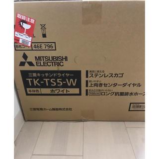 ミツビシデンキ(三菱電機)の三菱 キッチンドライヤー TK-TS5-W(食器洗い機/乾燥機)
