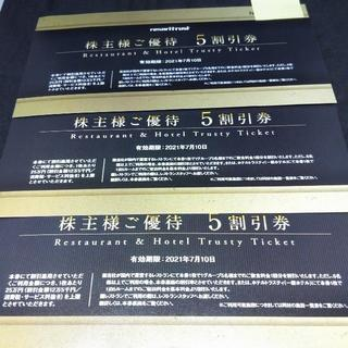 リゾートトラスト 5割引券 3枚  株主様ご優待割引券クリックポスト送料無料(宿泊券)