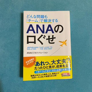 エーエヌエー(ゼンニッポンクウユ)(ANA(全日本空輸))のANAの口ぐせ(その他)