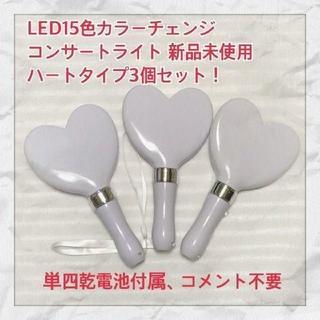 シルバーリング★ハート3本★LED ペンライト15色カラーチェンジ(アイドルグッズ)