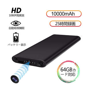 モバイルバッテリー型 防犯カメラ 小型カメラ 防犯監視カメラ(防犯カメラ)
