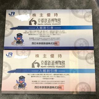 京都鉄道博物館割引券 2枚セット(美術館/博物館)