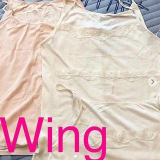 Wing - 値下げ交渉可Wing インナーキャミソール3枚セット