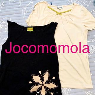 ホコモモラ(Jocomomola)の値下げ交渉可 Jocomomola 2点セット(Tシャツ(半袖/袖なし))