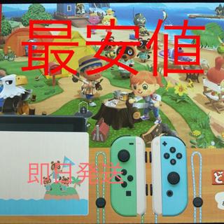 ニンテンドースイッチ(Nintendo Switch)のあつまれどうぶつの森セット スイッチ Nintendo Switch (家庭用ゲーム機本体)