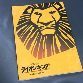 ディズニー(Disney)の劇団四季 ライオンキング パンフレット(ミュージカル)