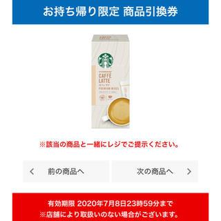 Starbucks Coffee - ネスレ日本 スターバックス プレミアムミックス カフェラテ 4P 税込430円