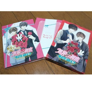 角川書店 - 世界一初恋~プロポーズ編~【DVD】 DVD