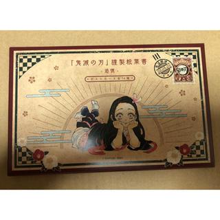 コウダンシャ(講談社)の鬼滅の刃 20巻特装版 ポストカードのみ(カード)