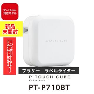 ブラザー(brother)の【限定割引】新品・未開封 ブラザー PT-P710BT ラベルライター  (OA機器)