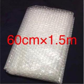 プチプチ 梱包材  60cm ×1.5m(ラッピング/包装)