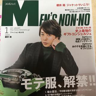 アラシ(嵐)のMEN'S NON-NO 櫻井翔(ファッション)