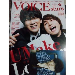 VOICE stars テレビガイドヴォイススターズ vol.10 UMake(その他)