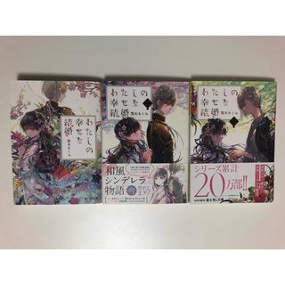 カドカワショテン(角川書店)の「わたしの幸せな結婚」小説 1巻2巻3巻(文学/小説)