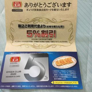 餃子の王将 会員カード(レストラン/食事券)