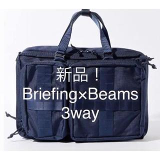 ブリーフィング(BRIEFING)の【新品】ブリーフィング×ビームス 3way ネイビー(ビジネスバッグ)