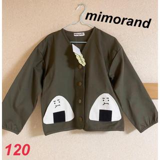 シマムラ(しまむら)の新品 ミモランド キッズ おにぎり ノーカラージャケット カーキ 120(ジャケット/上着)
