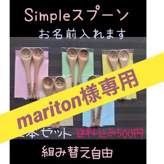 専用  シンプルスプーン ハンドメイド 2本セット~(食器)