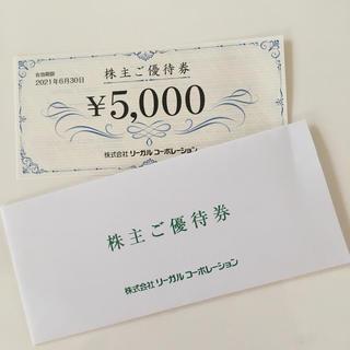 リーガル(REGAL)のリーガル株主優待券¥5000分(ショッピング)