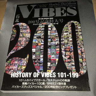 バイブス VIBES 200号記念特大号 ステッカー付(車/バイク)