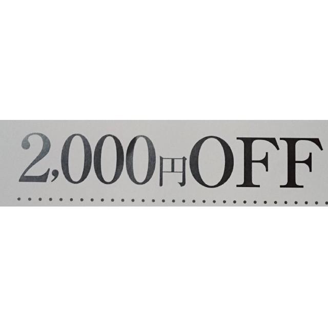 ベルメゾン(ベルメゾン)の【2000円引きクーポン】ベルメゾン クーポン 2000円引き チケットの優待券/割引券(ショッピング)の商品写真
