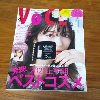 コウダンシャ(講談社)のVOCE  2020年 8月号 雑誌のみ最新号(ファッション)