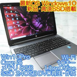 HP - HP ノートパソコン 650G1 新品SSD i5 8GB DVD 10キー