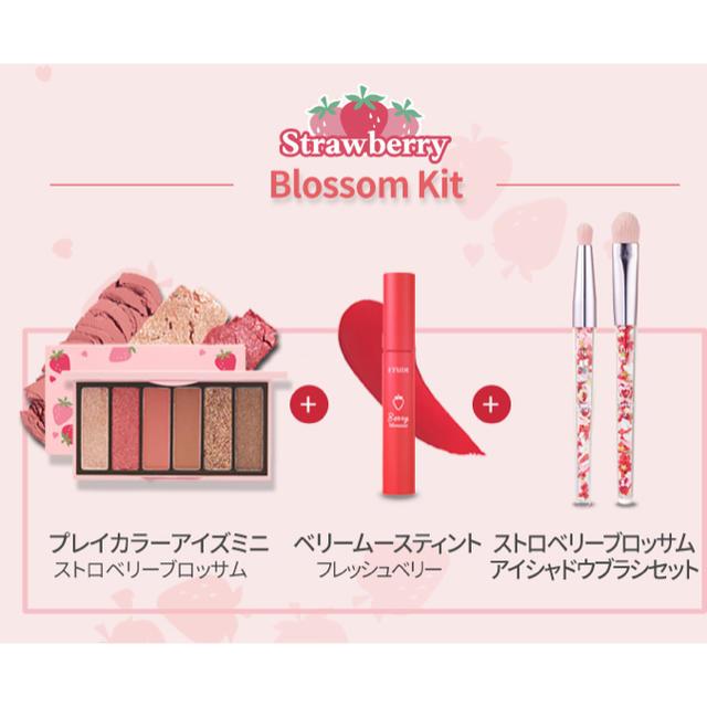 ETUDE HOUSE(エチュードハウス)のストロベリーブロッサムキット 限定商品 コスメ/美容のベースメイク/化粧品(その他)の商品写真